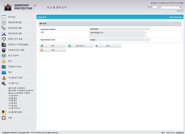 Endpoint Protector 4 시스템 부서